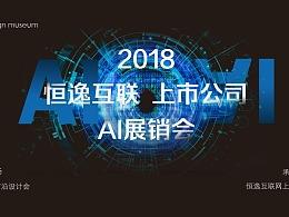 【聚力创新】商务科技风ppt模板02
