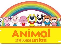动物大联盟ANIMAL UNION表情包第二弹