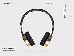 AI音乐耳机插画制作