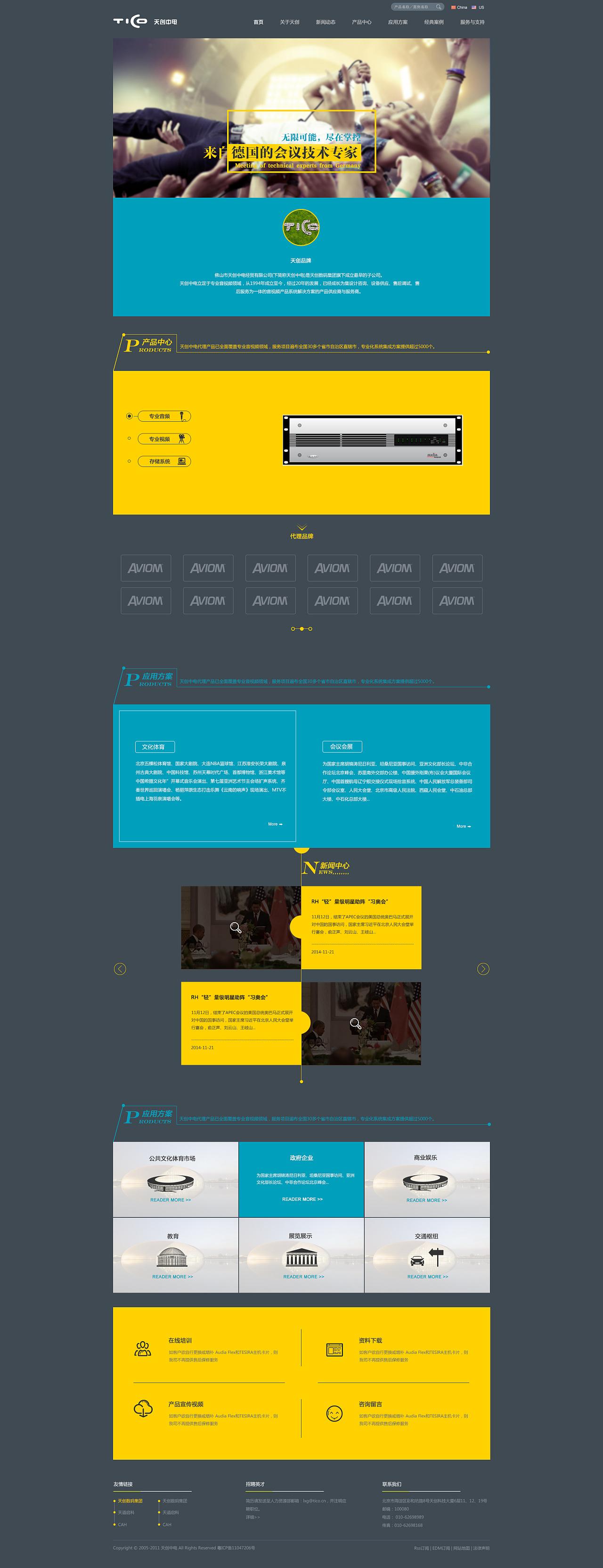 天创男孩-方案 网页 集团官网 天水企业-沃夫品牌设计图片