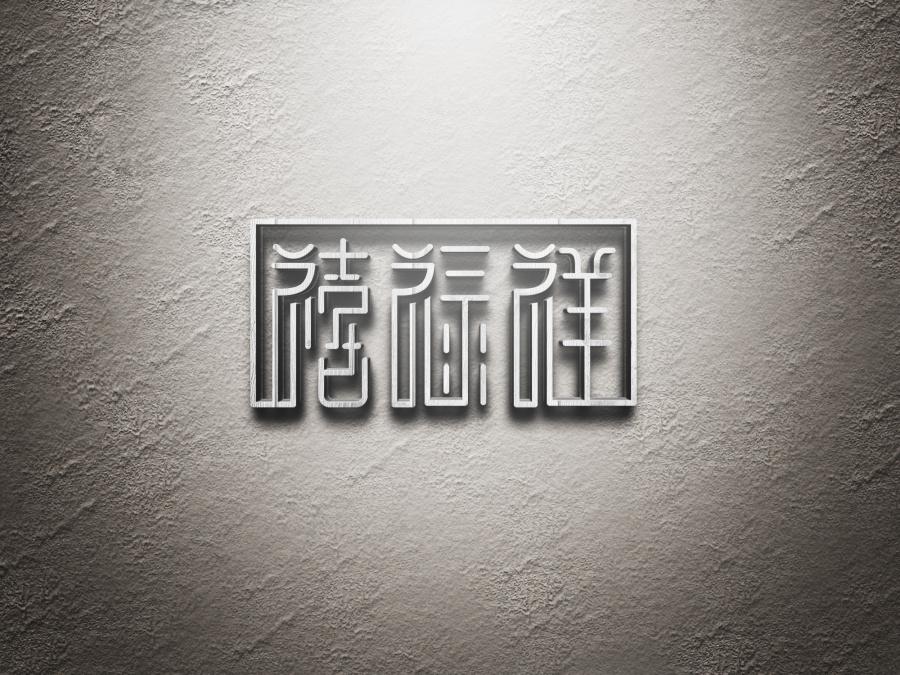 禧禄祥logo字体原创设计|平面|标志|zyz1103现代设计视觉传达图片
