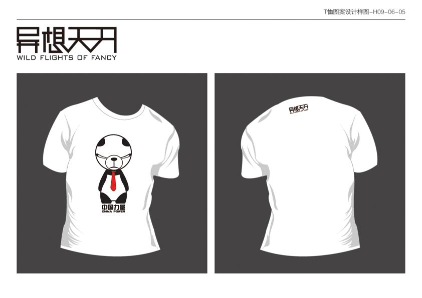 stonetan系列t恤设计|涂鸦/潮流|插画|stonetan
