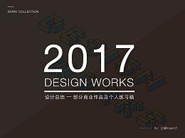 2017年作品(商业及个人学习稿)整理