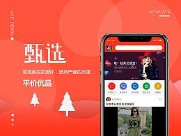 【南都艺设】app界面设计
