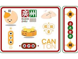 广东美食品牌宣传
