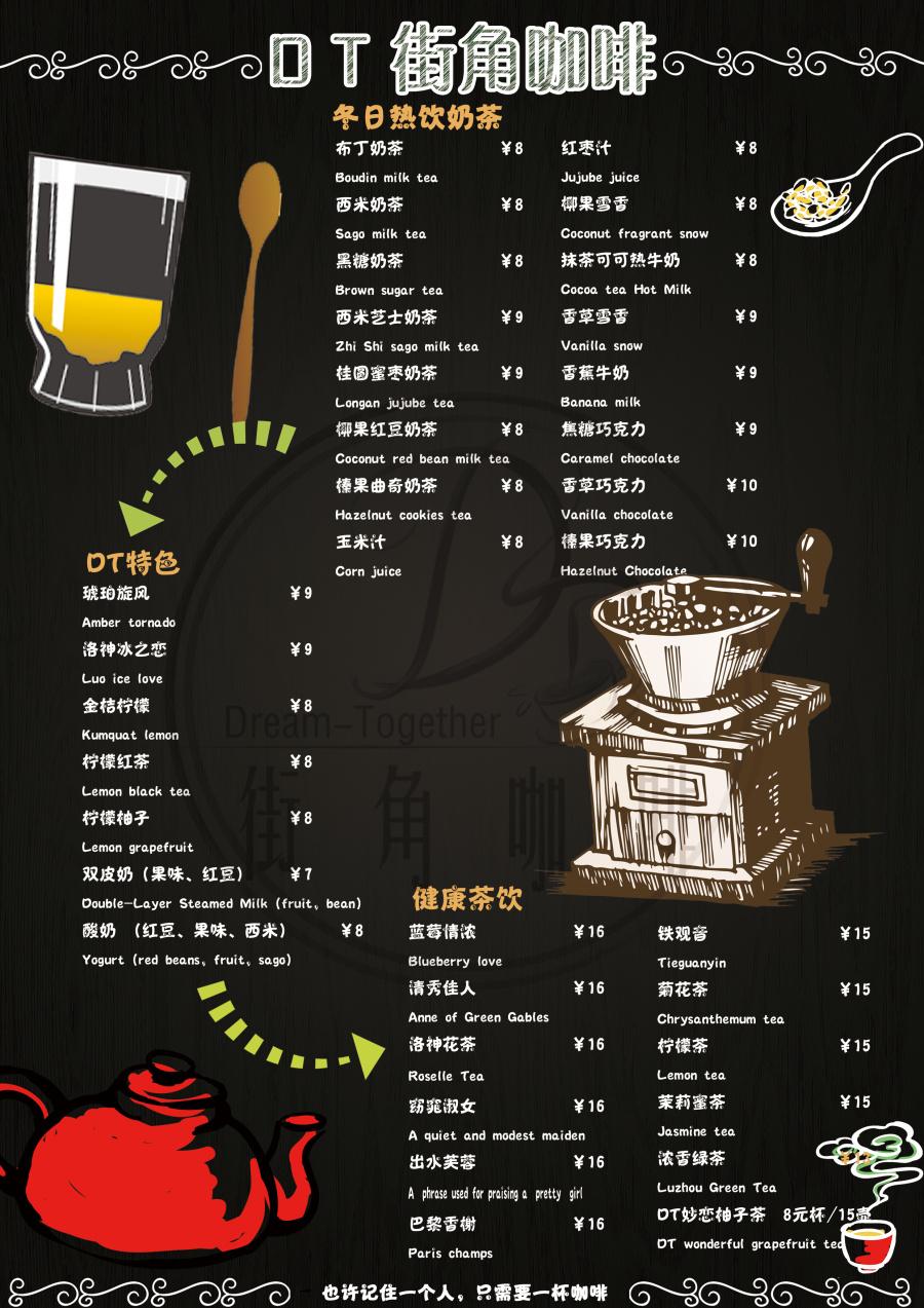 咖啡店榴莲设计|DM/宣传单/平面广告|平面|菜单怎么成为ui设计图片
