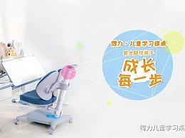 【产品视频】儿童学习桌椅