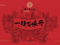 【鼎汇丰重庆老火锅-一辣百味升】-品牌创意呈现