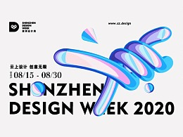 2020深圳设计周主形象