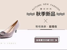 女鞋banner图