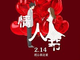 2020情人节海报