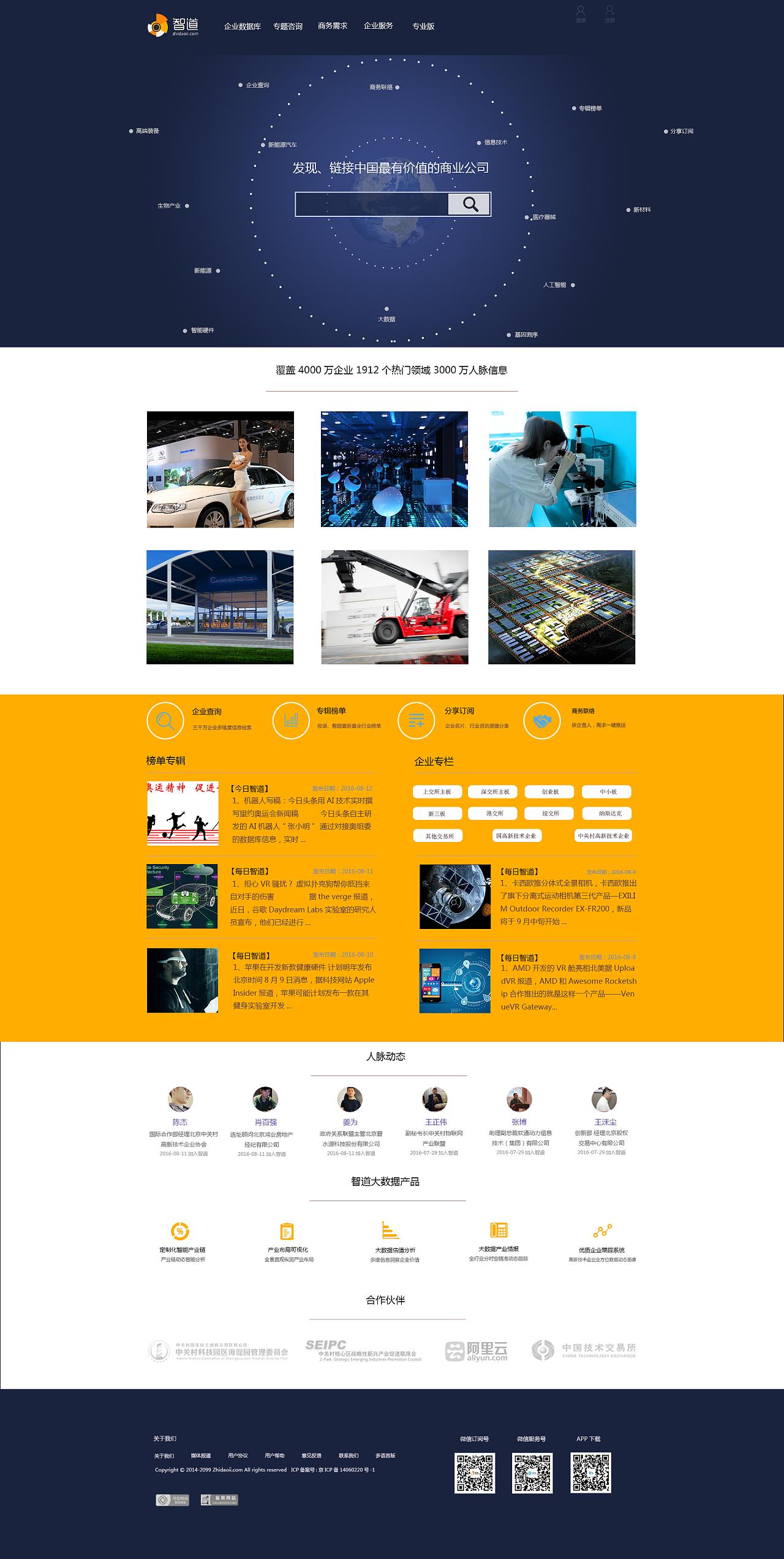 大数据网站界面设计