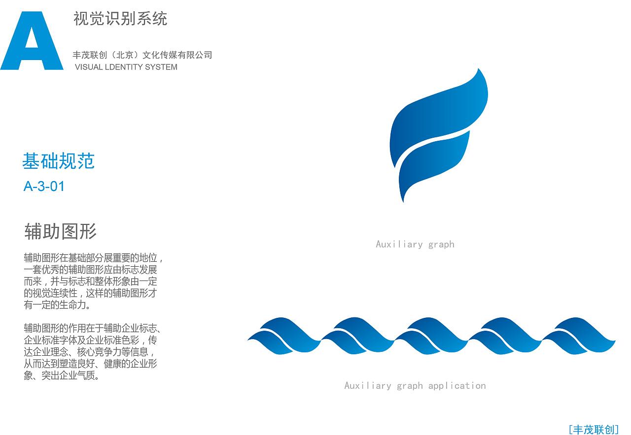 企业宣传手册 VI识别系统 logo 公司形象展板