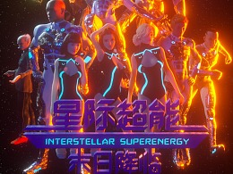 智成笔文化-星际超能海报25