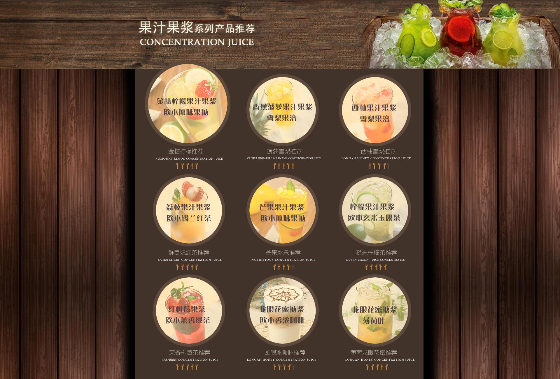 欧本食品专营店-饮品制作页面设计 网页 电商 欢不腻图片