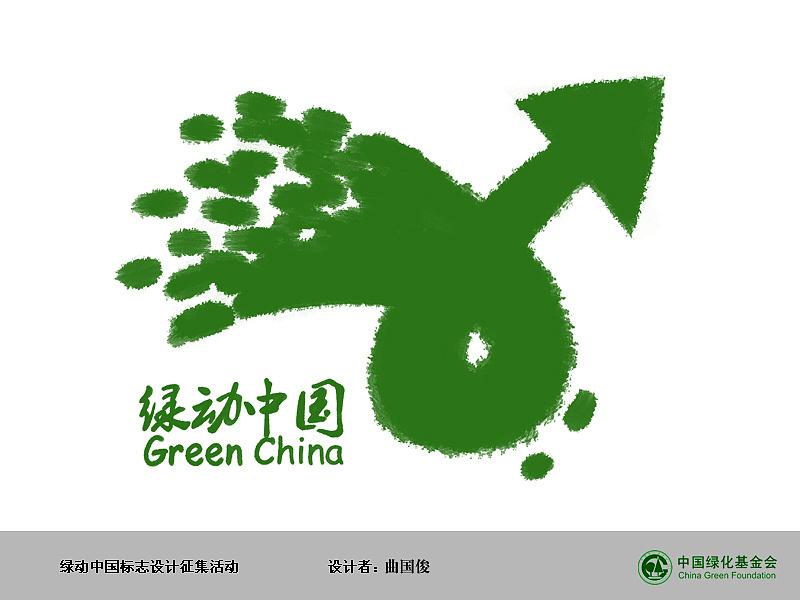 外观以中国版图作为原型,下面的两点是为了体现海南岛和台湾岛, log