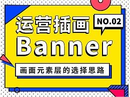 运营插画Banner设计-画面元素层的选择思路