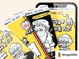 BingaoWeb项目赏析:ICBC:财商决定解暑方式,试试看