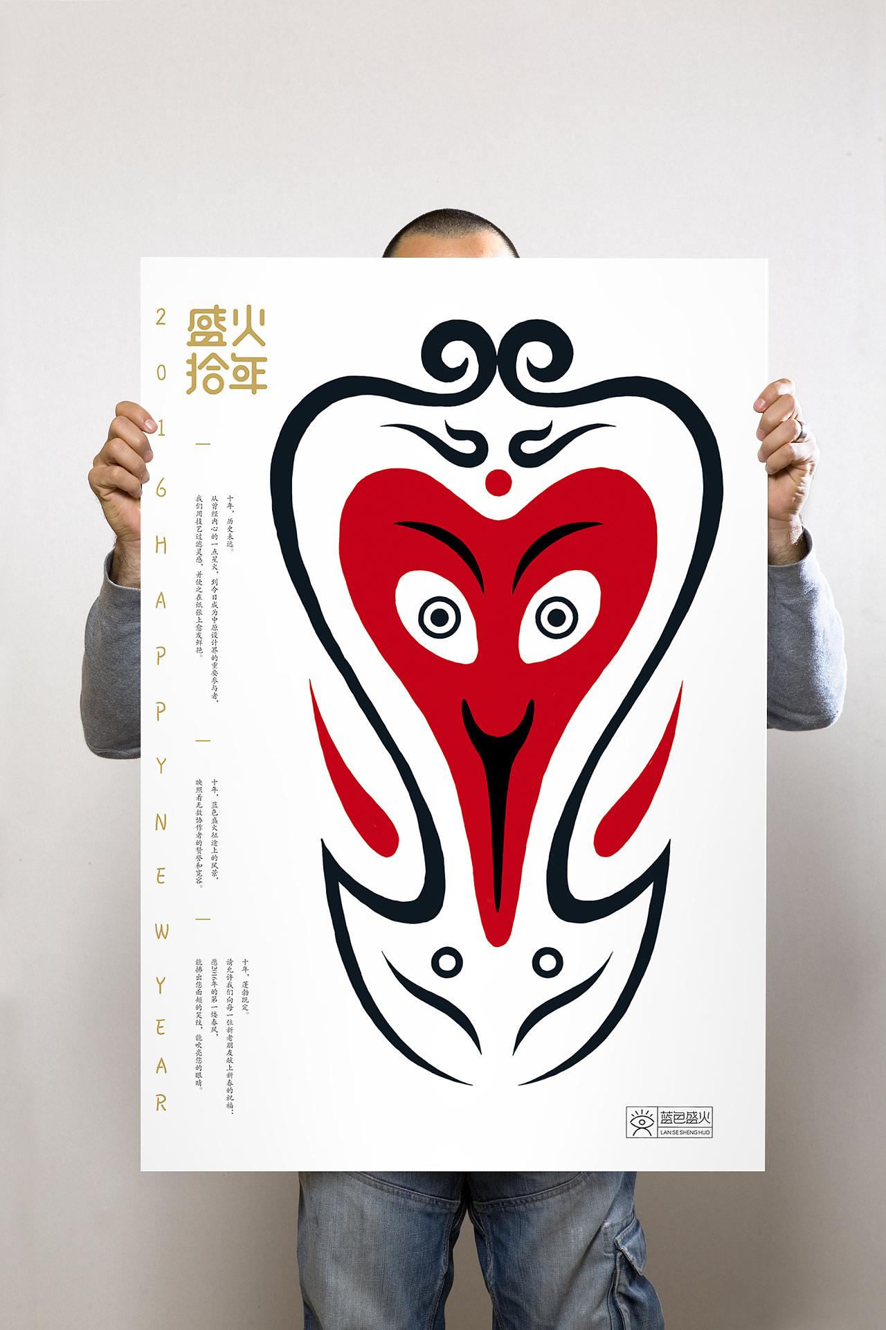 盛火十年-猴年新年海报 海报 平面 品牌圣火蓝色机械v海报基础第二版邓昭铭图片