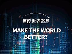 【2018百度世界大会】倒计时宣传海报