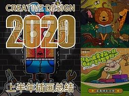 2020上半年创意插画作品合集