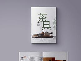 茶具画册展示