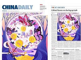 中国日报 | China Daily_Policy review版_稳外贸外资