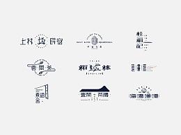 【2018.3-4 LOGO合集】