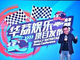 华荔娱乐成都发布会-2018
