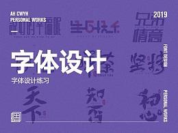 【Ah design】2019/02-字体设计练习