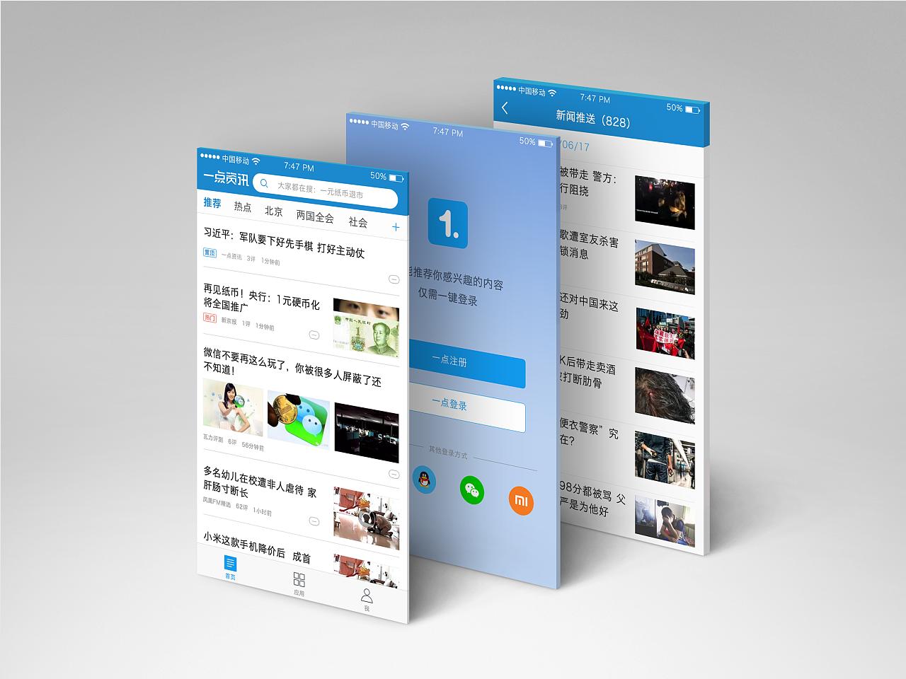 一点资讯_一点资讯app