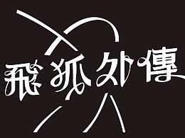 字力更生(10)