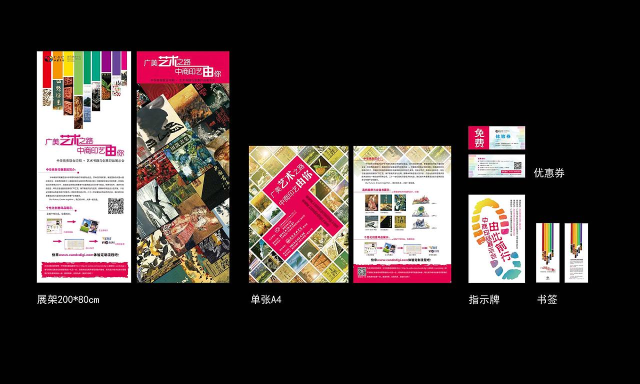 展会海报设计|平面|宣传品|quer_liao - 原创作品图片