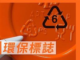 环保标志 -【常识与知识】No.3