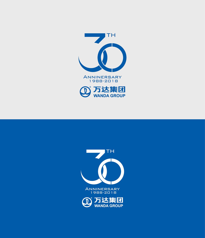 万达30周年logo设计大赛图片