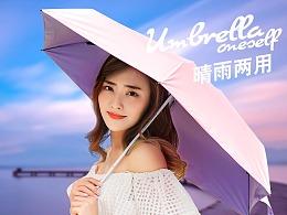 雨伞主图设计
