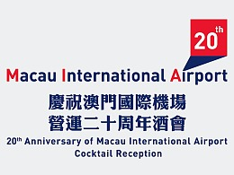 澳门国际机场营运20周年活动