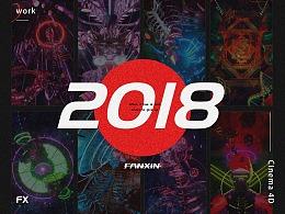 FANXIN-2018
