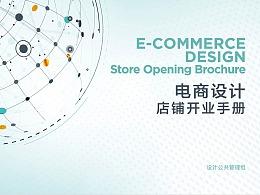 电商品牌服务开店手册-设计篇