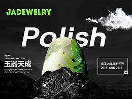 JADEWELRY珠宝玉石网站