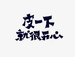 风波先生-2018字体设计第二辑 by 风波先生