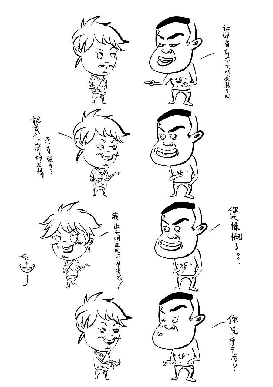 漫画段子|短篇/四格漫画|内涵|心疼远-原创v漫画近似动漫图片