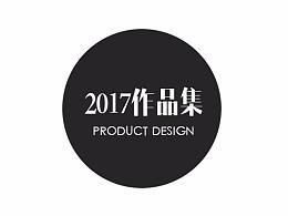 2017作品集-产品设计