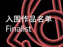 GDC 设计奖 2019丨入围作品名单公布!