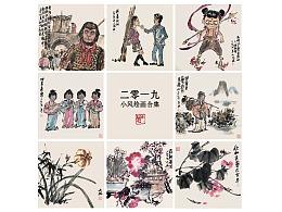2019年小风绘画作品合集