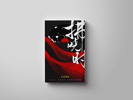 ‖书籍装帧设计‖028