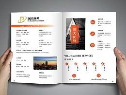 皇家物流集团画册