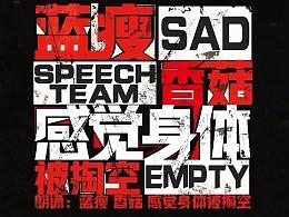 节目文字海报