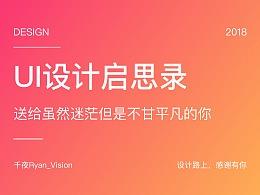 UI设计启思录(一)