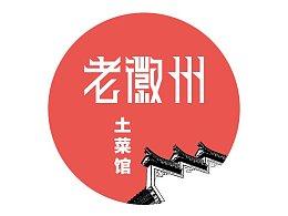 """一款徽菜系的土菜馆""""老徽州""""logo设计"""